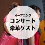コンサート豪華ゲスト
